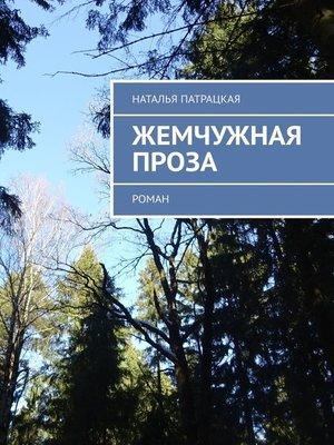 cover image of Жемчужная проза. Роман