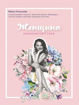 cover image of Женщина начинается с тела