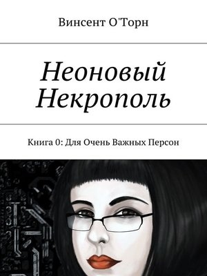 cover image of Неоновый Некрополь. Книга 0