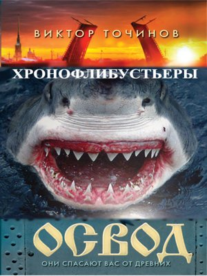 cover image of ОСВОД. Хронофлибустьеры