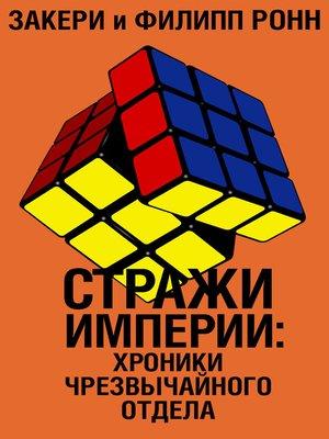 cover image of Стражи империи