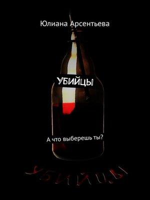 cover image of Убийцы. Ачто выберешьты?