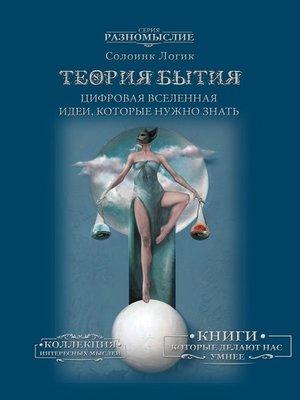 cover image of Теория бытия
