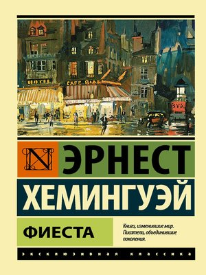 cover image of Фиеста