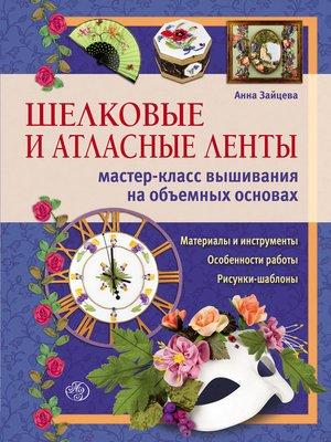 cover image of Шелковые и атласные ленты