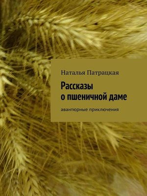 cover image of Рассказы опшеничнойдаме. Авантюрные приключения