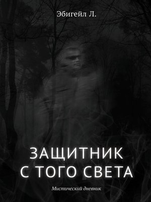 cover image of Защитник стогосвета. Мистический дневник