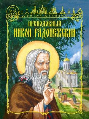 cover image of Преподобный Никон Радонежский