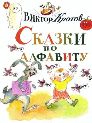 cover image of Сказки по алфавиту. Сказки-крошки
