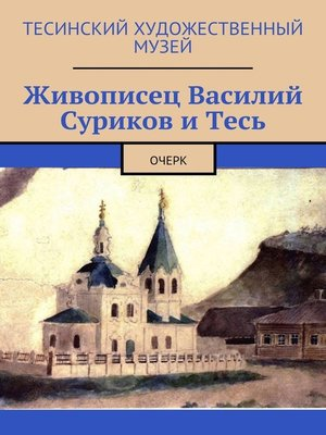 cover image of Живописец Василий Суриков и Тесь. Очерк