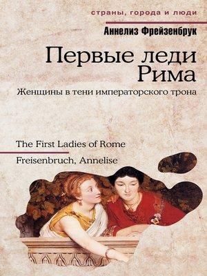 cover image of Первые леди Рима