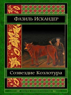 cover image of Созвездие Козлотура