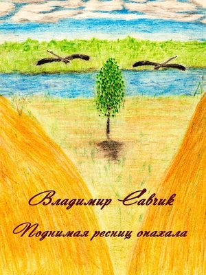 cover image of Поднимая ресниц опахала