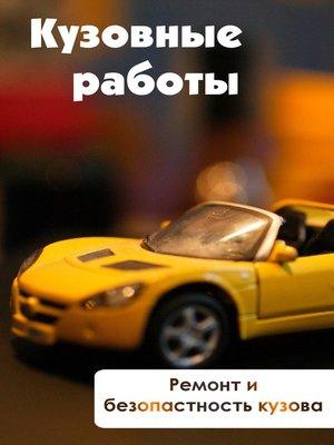 cover image of Ремонт и безопасность кузова