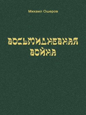 cover image of Восьмидневная война
