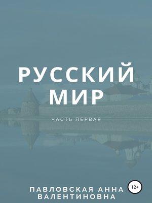 cover image of Русский мир. Часть 1