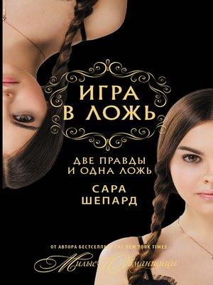 cover image of Игра в ложь. Две правды и одна ложь...