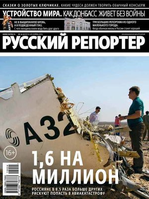 cover image of Русский Репортер №24/2015