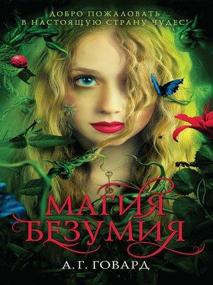 cover image of Магия безумия