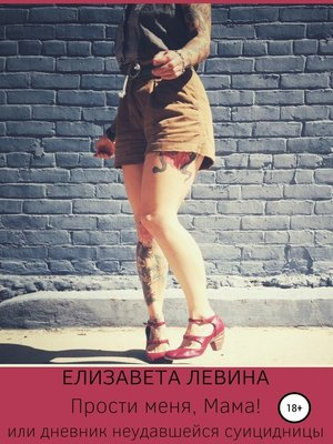 cover image of Прости меня, мама, или Дневник неудавшейся суицидницы