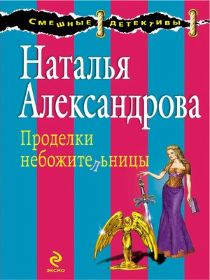 cover image of Проделки небожительницы