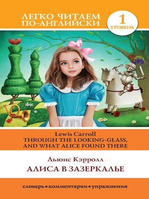 cover image of Алиса в Зазеркалье / Through the Looking-glass, and What Alice Found There