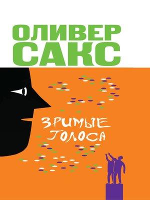 cover image of Зримые голоса