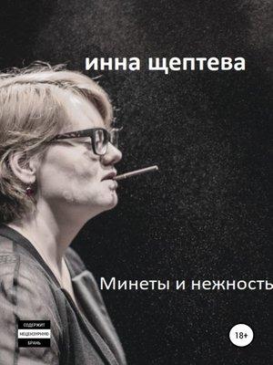cover image of Минеты и нежность