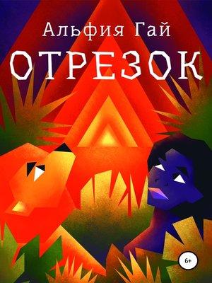 cover image of Отрезок