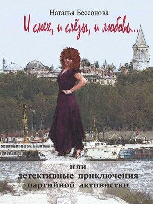 cover image of Исмех, ислёзы, илюбовь... Или «Детективные приключения партийной активистки»
