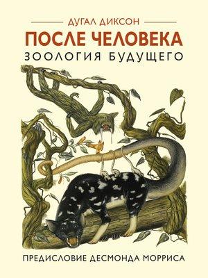 cover image of После человека. Зоология будущего