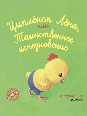 cover image of Цыплёнок Лёня, или Таинственное исчезновение