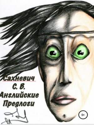 cover image of Английские предлоги