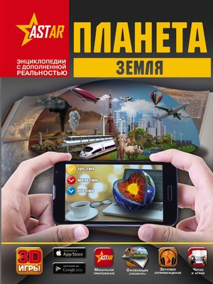 cover image of Планета Земля