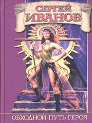 cover image of Обходной путь героя