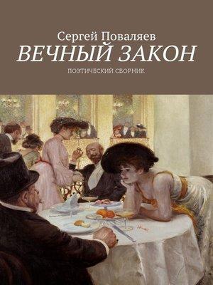 cover image of Вечный закон. Поэтический сборник