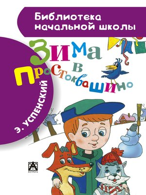 cover image of Зима в Простоквашино
