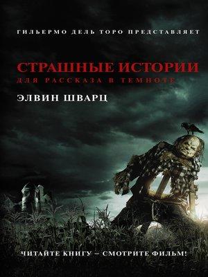 cover image of Страшные истории для рассказа в темноте