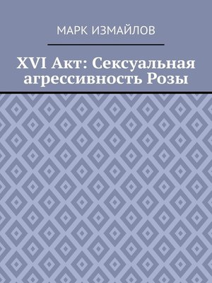 cover image of XVI Акт