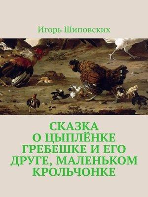 cover image of Сказка оцыплёнке Гребешке иегодруге, маленьком крольчонке. Новелла-сказка