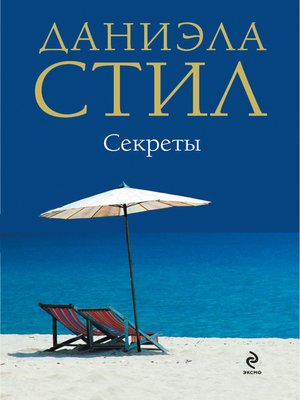 cover image of Секреты