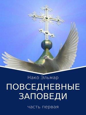 cover image of Повседневные заповеди. Часть 1