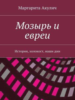 cover image of Мозырь иевреи. История, холокост, нашидни