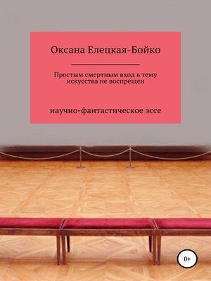 cover image of Простым смертным вход в тему искусства не воспрещен
