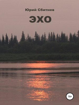 cover image of Эхо