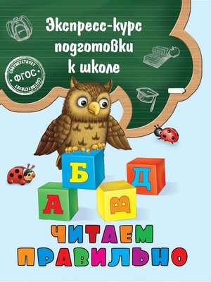cover image of Читаем правильно