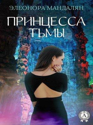 cover image of Принцесса тьмы
