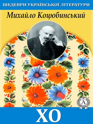 cover image of Хо
