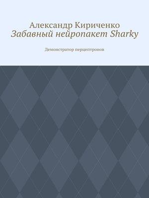 cover image of Забавный нейропакет Sharky. Демонстратор перцептронов