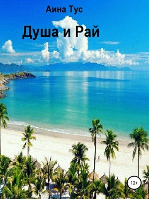cover image of Душа и Рай